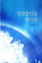 -저자 : 이요한  구원을받을때성령이들어오시고,정상적인신앙생활을하면서성령의인도하심을따라..